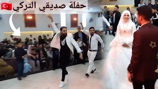 دخول السورين ساحات الدبكة عرس الأتراك🇹🇷خطفوو قلوبهن❤İki suresi Türk düğününe, dansına ve yaratıc