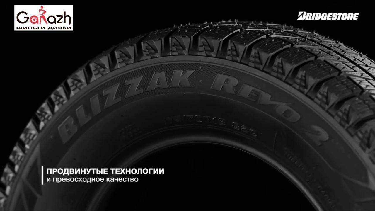 Обзор зимних шин BRIDGESTONE BLIZZAK REVO GZ. КОЛЕСО - YouTube