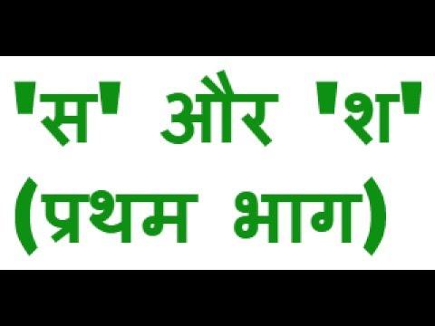 'स' और 'श' का सही उच्चारण (How to pronounce 'sa' and 'sha' in hindi/urdu