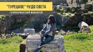 Турецкое Чудо света Галикарнасский мавзолей в Бодруме Отдых в Турции 2020