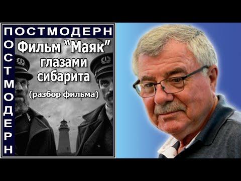 """Фильм """"Маяк"""" глазами сибарита (разбор фильма) №81"""