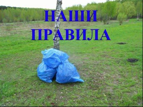 Тропарево-Никулино - наш лес - значит наши ПРАВИЛА !