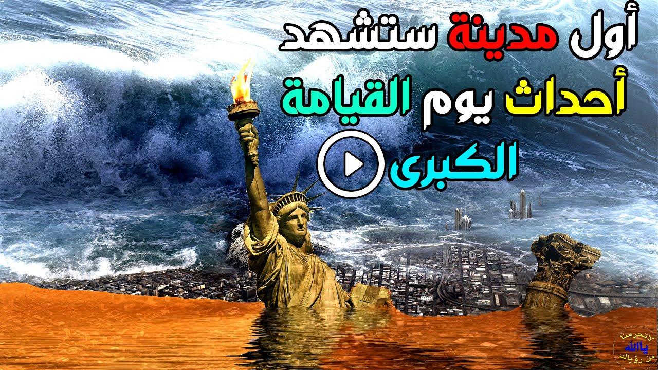 هل تعلم ما هي أول مدينة ستشهد احداث القيامة الكبرى ؟ وماذا سيحدث فيها ؟ ستبكي على حالك