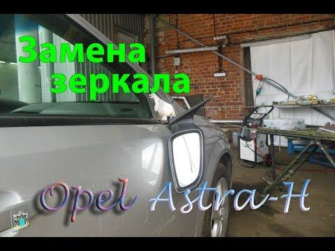 Замена зеркала - Opel Astra-H 1.6i.