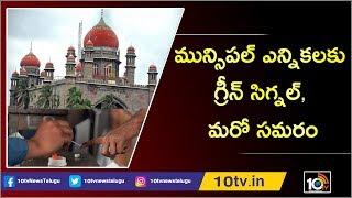 మున్సిపల్ ఎన్నికలకు గ్రీన్ సిగ్నల్, మరో సమరం | High Court Green Signal To Municipal Elections