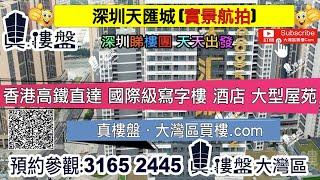 天匯城_深圳|香港高鐵直達|國際級寫字樓|酒店 大型屋苑 (實景航拍)