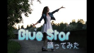 Song: Blue Star Producer: Hachioji-P Choreography: Melochin Filming...