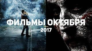 10 самых ожидаемых фильмов октября 2017