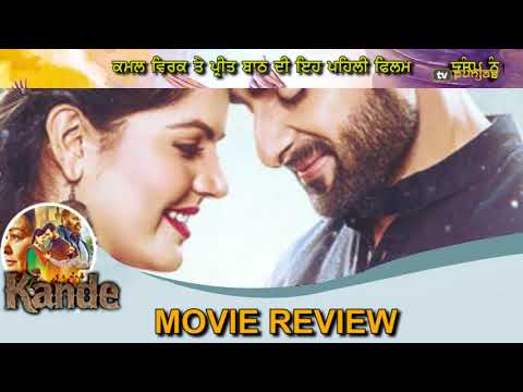Kande | Full Movie Review | TV Punjab |