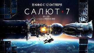 REAL LIFE DRAMA: Putin Watches New Russia's Space Blockbuster Salyut-7