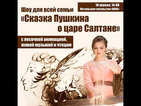 Песочное шоу - Скзака Пушкина О царе Салтане