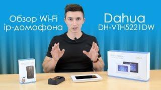 Подключение Wi-Fi ip-домофона Dahua Technology DH-VTH5221DW и вызывной ip-панели DH-VTO2111D-WP(, 2017-09-22T12:23:45.000Z)