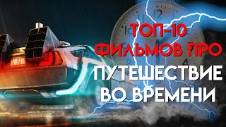 GTV - ТОП 10 ФИЛЬМОВ ПРО ПУТЕШЕСТВИЕ ВО ВРЕМЕНИ