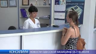 Новости одесской медицины 16_07_2014