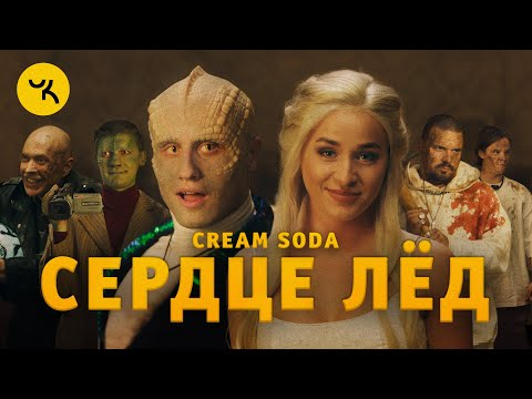 Cream Soda - Сердце Лёд (премьера клипа 2020)