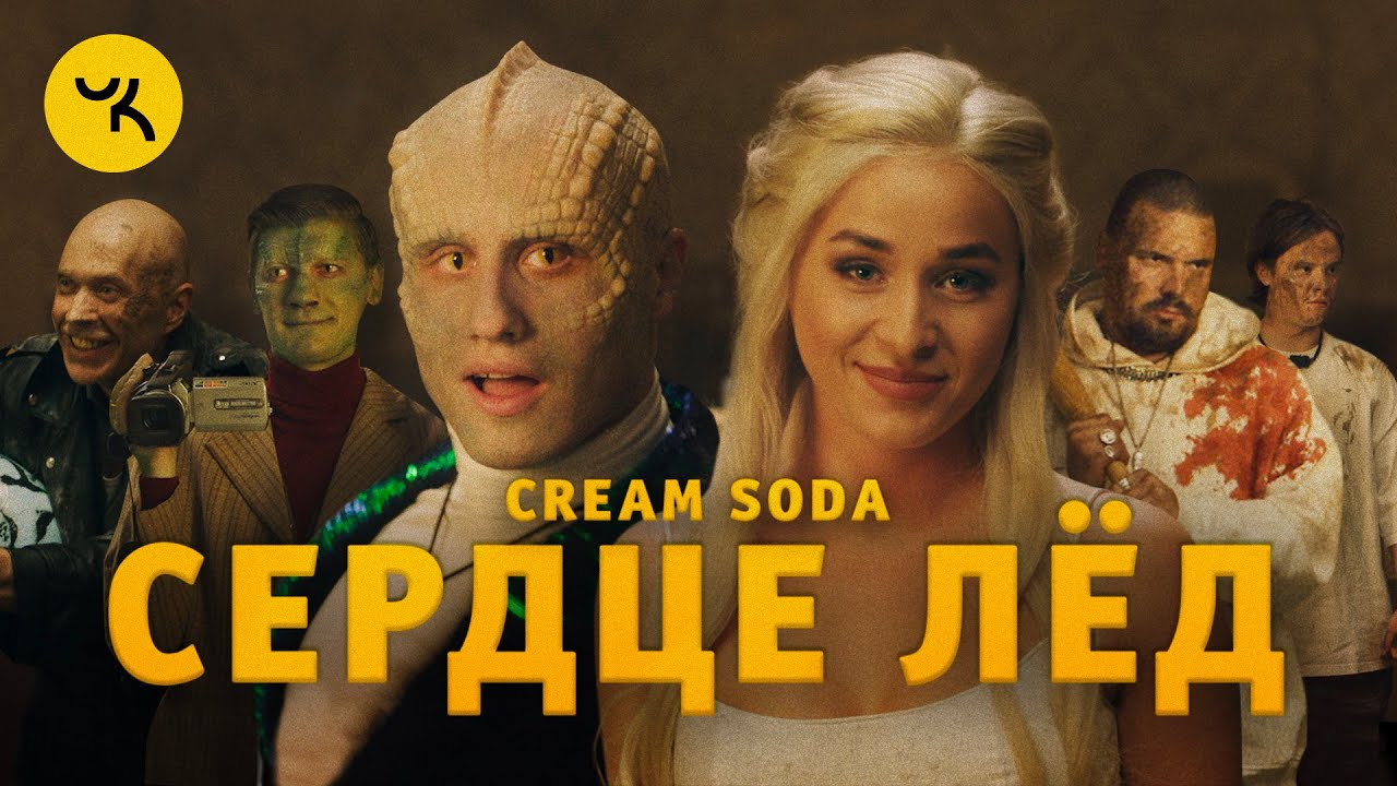 Cream Soda - Сердце Лёд (2020)