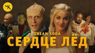 Смотреть клип Cream Soda - Сердце Лёд