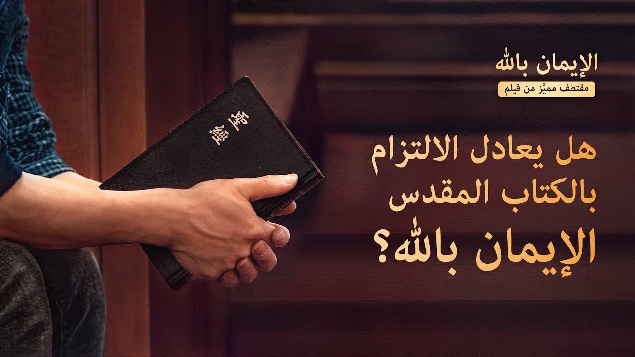 فيلم مسيحي | الإيمان بالله |مقطع4: هل يعادل الالتزام بالكتاب المقدس الإيمان بالرب؟