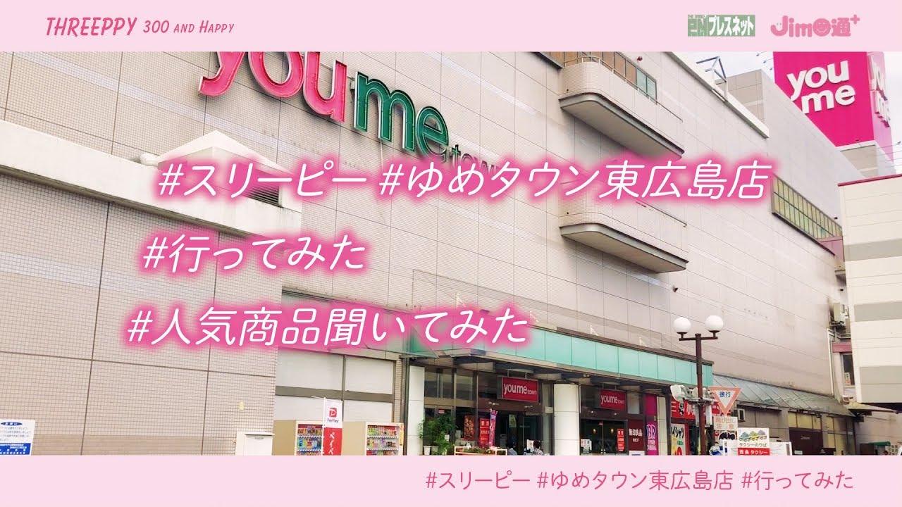 ゆめタウン 100円ショップ