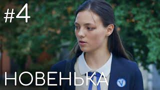 Сериал Новенькая. Серия 4 | ДЕТЕКТИВНАЯ МЕЛОДРАМА