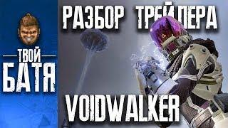 Разбор трейлера VoidWalker, детали истории Рейф