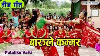 New Nepali teej song 2074   Barule kamar   Bishnu Majhi   Anita   Neeta   Official Video