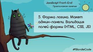 Форма логина. Макет админ-панели. Валидация полей формы. JavaScript Front-end. Урок 5.