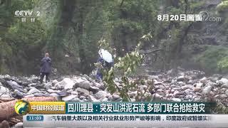 [中国财经报道]四川理县:突发山洪泥石流 多部门联合抢险救灾  CCTV财经