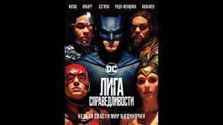 Трейлер к фильму /Лига справедливости Justice League, 2017