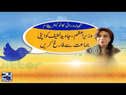 Tehmina Durrani Criticizes Javed Latif