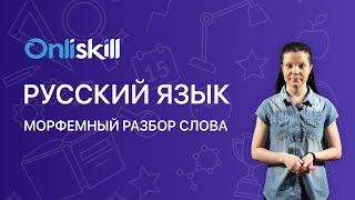 Русский язык 6 класс: Морфемный разбор слова