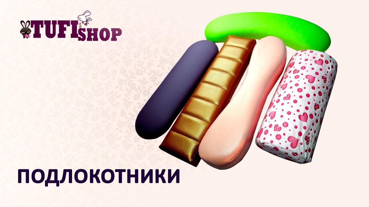 Интернет-магазин sima-land. Ru – подлокотники для маникюра купить по цене опта от 209 руб. Заказать валики для маникюра – 4 sku в наличии от производителя с доставкой. Москва, санкт-петербург, екатеринбург.