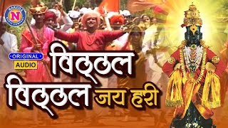 पांडूरंगाची भक्तीगीत | Vitthal Vitthal Jai Hari | Vitthal Song | विठ्ठल विठ्ठल जय हरी |