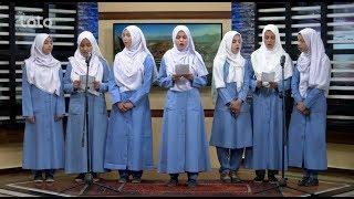 ویژه برنامه دهم محرم بامداد خوش - اجرای ترانه زیبا توسط شاگردان تیم ترانه دارالیتام امام بخاری(رح)