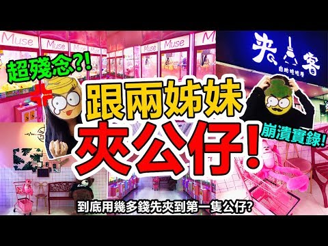 [Poor Travel中山] 今次跟兩姊妹去夾公仔!😭崩潰實錄!到底用幾多錢先夾到第一隻公仔? 夾客 Zhongshan Travel 2018