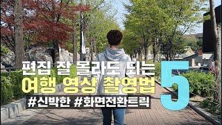 여행에서 필요한 신박한 영상 촬영 전환법 5가지   ????여행영상 촬영꿀팁!