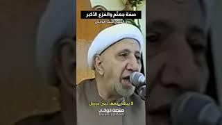 صفة جهنَّم والفزع الأكبر |د.احمد الوائلي