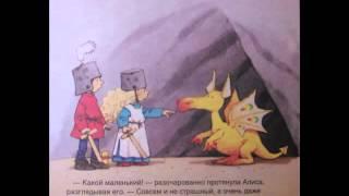 Сказки для детей Маленький Дракон Читать Смотреть Слушать