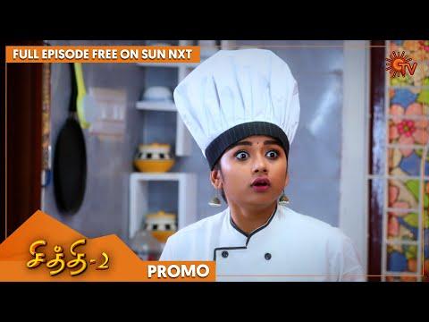Chithi 2 - Promo | 14 Sep 2021 | Full EP Free on SUN NXT | Sun TV | Tamil Serial