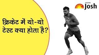 क्रिकेट में यो-यो टेस्ट क्या होता है? What is Yo-Yo test in cricket?