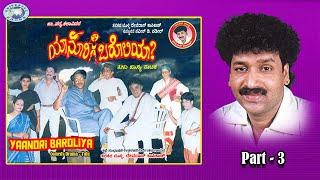 Yaanori Baroliya    Comedy Drama    Part -3    Devdas Kapikad, Shashi Hejamadi Kodi    Tulu