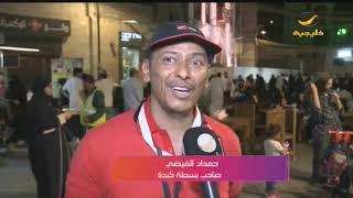 تقرير:عشاق الأكلات السعودية الأصيلة يجدون متعتهم الخاصة في موسم جدة