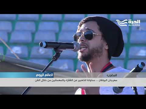 -مهرجان البولفار-... محاولة للتعبير عن الفقراء والمهمشين من خلال الفن في المغرب  - 19:21-2017 / 9 / 19