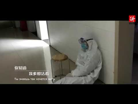 «Так хочется жить» группа Рождество. Китай О героических усилиях народа в борьбе с коронавирусом.