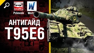 T95E6 - Антигайд от Pshevoin и Wortus [World of Tanks]