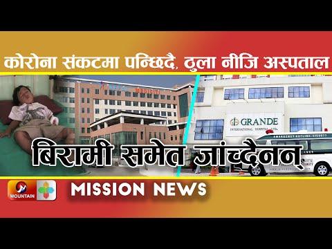 विपत्तिको महामारीमा कहाँ हराए ठुला नीजि अस्पताल ? | Private Hospital | Mission News