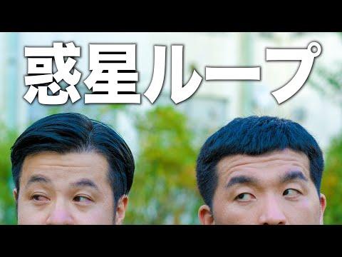【 踊ってみた 】惑星ループ (すゑひろがりずver.)