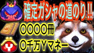 【妖怪ウォッチぷにぷに】軍神スサノオ確定ガシャをガチで計算してみた!!!Yo-kai Watch