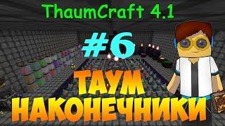 Гайд, обучение по моду Thaumcraft 4.1 - Таум наконечники #6(, 2015-09-01T17:06:27.000Z)