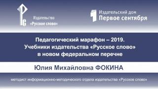 Педагогический марафон – 2019. Учебники издательства «Русское слово» в новом федеральном перечне